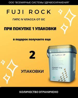 FujiRockEP– стоматологический гипс IV класса