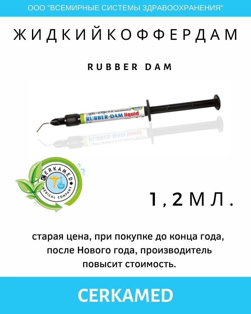 Жидкий коффердам 1,2мл. Rubber Dam