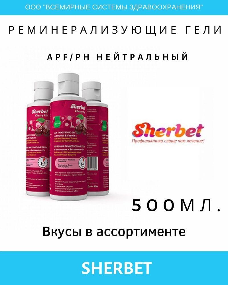 Sherbet: реминерализующий гель