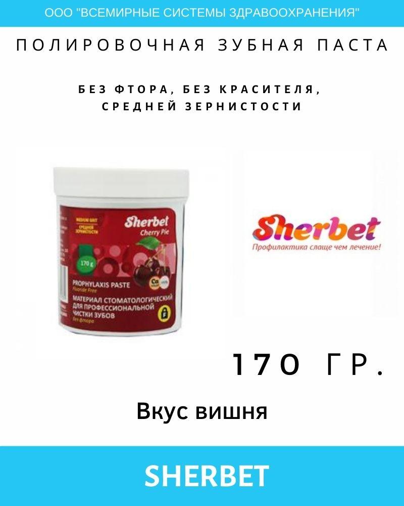 Sherbet полировочная зубная паста  без фтора